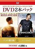 7つの贈り物/ハンコック[DVD]