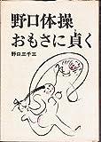 野口体操・おもさに貞く (1979年)