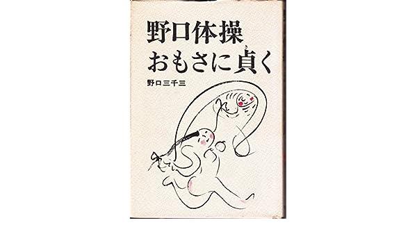 野口体操・おもさに貞く (1979年...