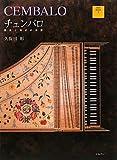 DVD BOOK(1)チェンバロ〜歴史と様式の系譜 画像