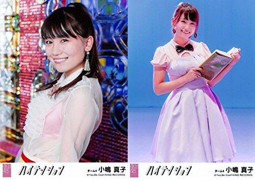 【小嶋真子】 公式生写真 AKB48 ハイテンション 劇場盤 2種コンプ
