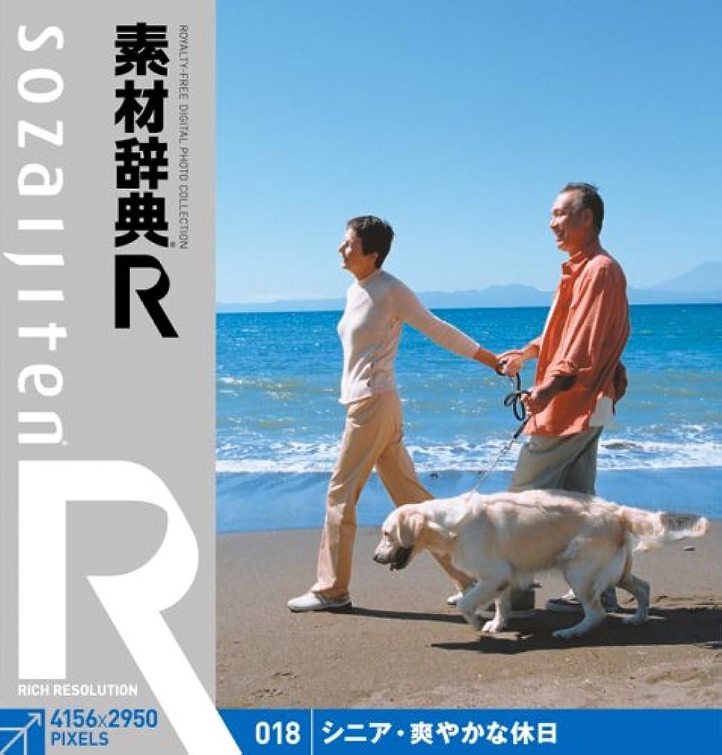 乞食裁量粘土素材辞典[R(アール)] 018 シニア?爽やかな休日