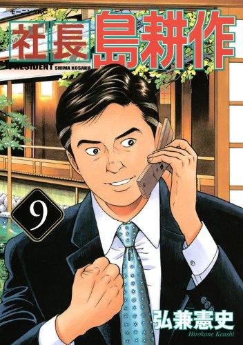 社長 島耕作(9) (モーニングKC)