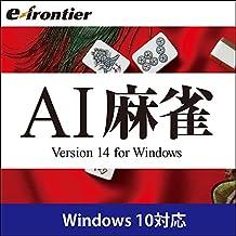 AI麻雀 Version 14 Windows 10対応版|ダウンロード版