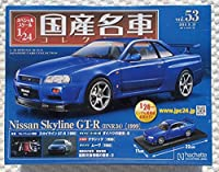 新品 未開封品 アシェット 1/24 国産名車コレクション 日産 R34 スカイライン GT-R 1999年式 ミニカー 車プラモサイズ