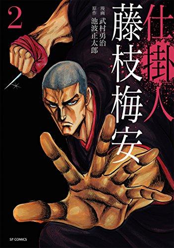 仕掛人 藤枝梅安 2 (SPコミックス)