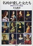 名画が愛した女たち 画家とモデルの物語