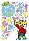 しまじろうのわお! うた・ダンススペシャル Vol.2 [DVD]