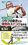ゴルフの新常識 クラブの動きから理想のスイングを作る (GOLFスピード上達シリーズ)