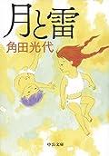 角田光代『月と雷』の表紙画像