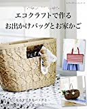 エコクラフトで作るお出かけバッグとお家かご (レディブティックシリーズ)
