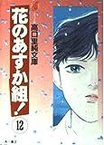 花のあすか組! (12) (コミック版高口里純文庫)