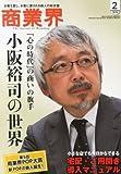 商業界 2014年 02月号 [雑誌]
