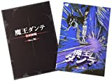 魔王ダンテ(3)《オリジナルトレカ・分析採録付き 限定版》[DVD]