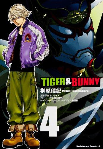 TIGER & BUNNY (4) (カドカワコミックス・エース)の詳細を見る