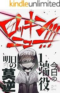 ロッキンニュー!!!Disc.1: 今日の端役 明日の莫逆 (cocothin letter)