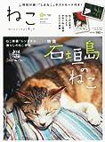ねこ 2012年 05月号 Vol.82 画像