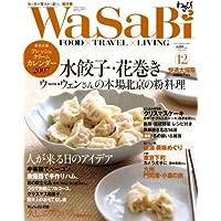 WaSaBi (和沙美) 2006年 12月号 [雑誌]