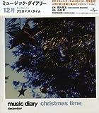 ミュージック・ダイアリー~12月