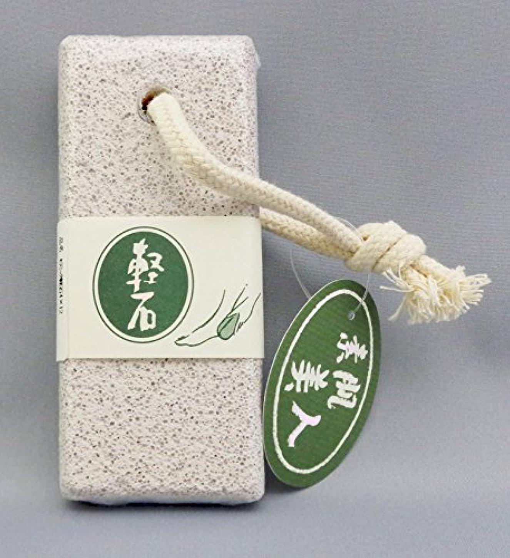 縞模様の汗文化シオザキ No.19 セラミック軽石 4x12 天然丸軽石 ヒモ付