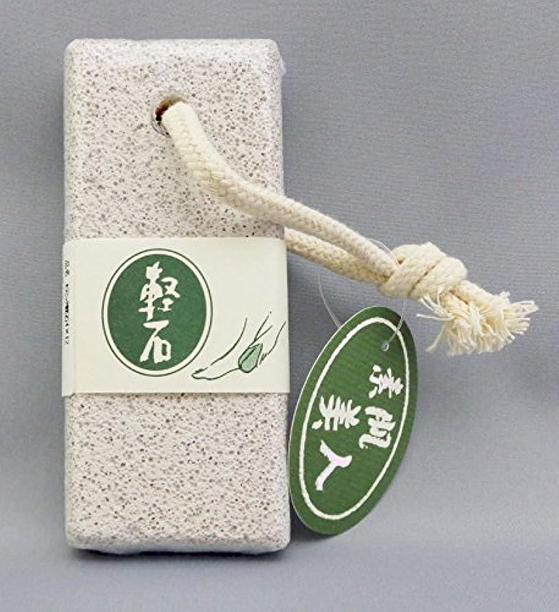 まっすぐにする剥ぎ取るジョグシオザキ No.19 セラミック軽石 4x12 天然丸軽石 ヒモ付
