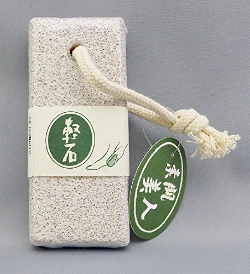 思い出させる国技術シオザキ No.19 セラミック軽石 4x12 天然丸軽石 ヒモ付