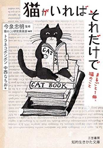 猫がいればそれだけで: まるごと1冊、猫のこと (知的生きかた文庫 ね 1-1)