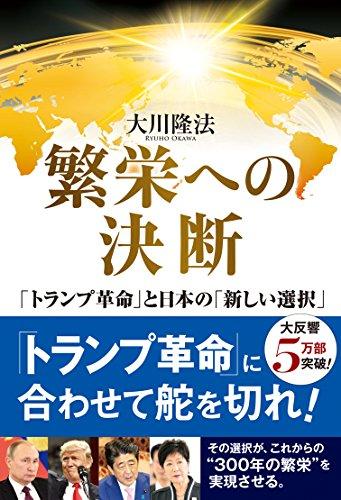 繁栄への決断 ~「トランプ革命」と日本の「新しい選択」~ (OR books)の詳細を見る
