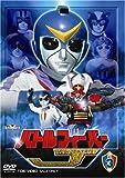 バトルフィーバーJ VOL.3[DVD]