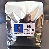 魂ブレンド(豆)500g