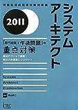 2011 システムアーキテクト「専門知識+午後問題」の重点対策 (情報処理技術者試験対策書)