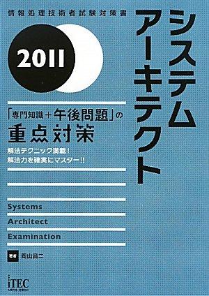2011 システムアーキテクト「専門知識+午後問題」の重点対策 (情報処理技術者試験対策書)の詳細を見る