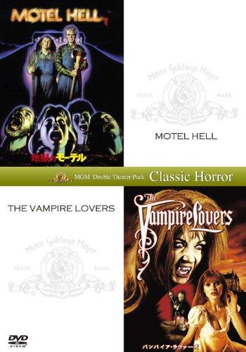 地獄のモーテル+バンパイア・ラヴァーズ (初回生産限定) [DVD]