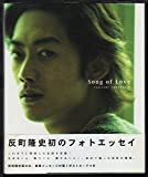 Song of Love—TAKASHI SORIMACHI
