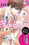 不覚にもきゅんときた プチデザ(4) (デザートコミックス)