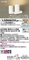 パナソニック(Panasonic) スポットライト LGB84632KLB1 調光可能 電球色 ホワイト