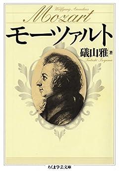 [礒山雅]のモーツァルト (ちくま学芸文庫)