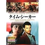 タイム・シーカー EMD-10030 [DVD]