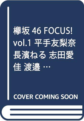 欅坂46 FOCUS! vol.1 平手友梨奈 長濱ねる 志田愛佳 渡邉理佐 菅井友香 守屋茜