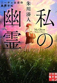 私の幽霊 ニーチェ女史の異界手帖 (実業之日本社文庫)