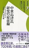 中世島津氏研究の最前線 (歴史新書y)