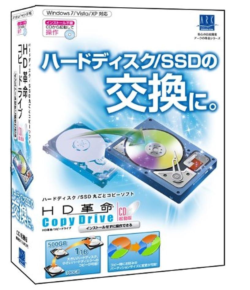 傷跡途方もない揮発性HD革命/CopyDrive CD起動版