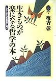 生きるのが楽になる哲学の本―人生に役立つ「新哲学入門」 (GEIBUN LIBRARY) 画像