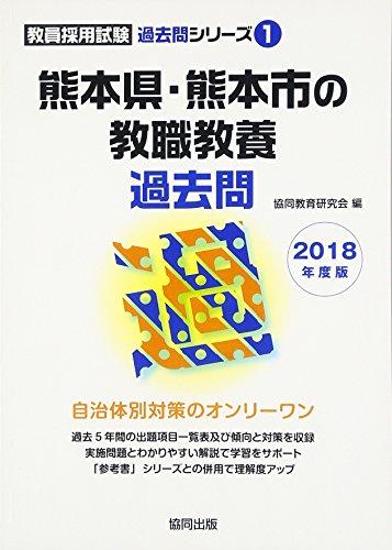 熊本県・熊本市の教職教養過去問 2018年度版 (教員採用試験過去問シリーズ)