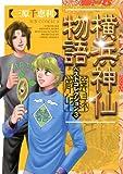 横浜神仙物語ベストコレクション 3 (MBコミックス)