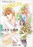 CANON(カノン) (角川ルビー文庫―タクミくんシリーズ)