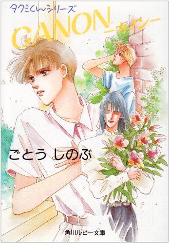 CANON(カノン) (角川ルビー文庫―タクミくんシリーズ)の詳細を見る