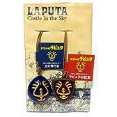 天空の城ラピュタ 飛行石ホルダー ラピュタの紋章&王の飛行石セット