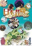 ふるさと再生 日本の昔ばなし「牛若丸」他[DVD]