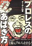 プロレスのあばき方 (BLOODY FIGHTING BOOKS)